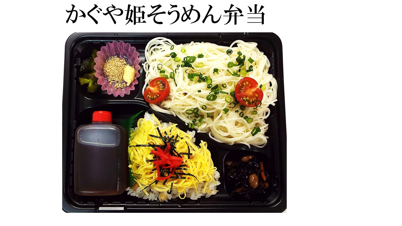 「かぐや姫のお弁当」大人気です!